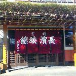 长滨日式旅馆