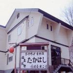 Onsen Minshuku Takahashi
