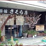 Yasuraginoaruyado Ryokan Sakuraya
