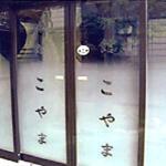 Koyama Ryokan