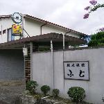 Kanko Ryokan Fuji