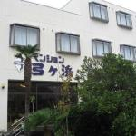Pension Yumigahama