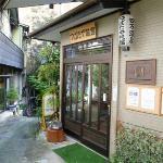 Shimaonsen Tsubataya Ryokan