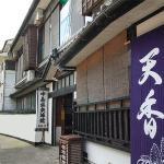 Nakajima onsen ryokan