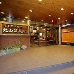 Maruyama Kosen Ryokan