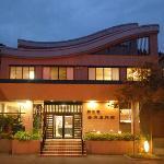 鈴之宿登府屋旅館