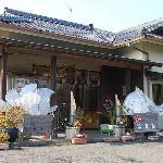 Hamakoya