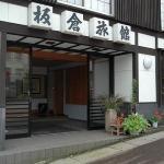 Itakura Ryokan