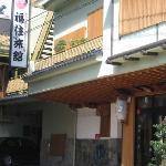 Fukuzumi Ryokan