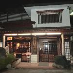Midoriya Ryokan