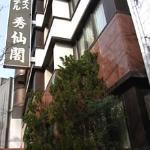 秀仙閣商務旅館