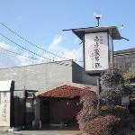 Nankai Yakusokan