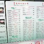 Yee Shan Milk Company - menu