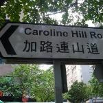 Caroline Hill Road - take this street for the Inn Side Out entrance