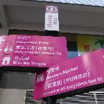 Street signs pointing the way to Western Market (and other Sheung Wan area attractions)
