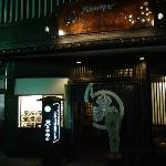 ภาพถ่ายของ Kobayashi Soba