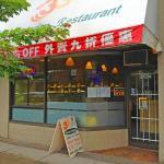 3G Vegetarian Restaurant Exterior