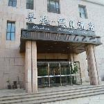 Photo de Puzhao Holiday Hotel
