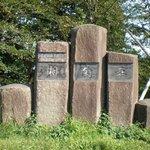 Syonandaira (Komayama Park)