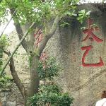 Chinese characters invoking Gods or to make prayers