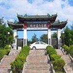 Hanshufan Stone Art Museum