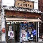 Kitashinagawa Shopping Street