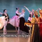 Donetsk National Academical Opera and Ballet Theatre Foto