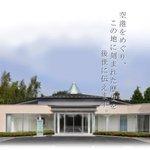 Narita Airport and Community Historical Museum