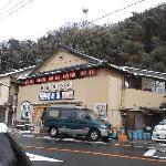 Foto de Minshuku Matsuya