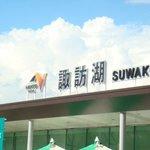 Lake Suwa Service Area Up Line