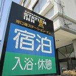 Photo of Kawaguchiko Station Inn