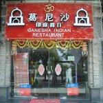 Ganesha Indian Restaurant,Ningbo