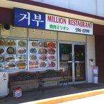 Bilde fra Million Restaurant