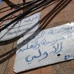 La via del Riad