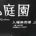 入場料は400円です。