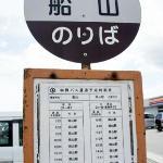 私が利用したバス停