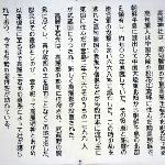 高麗神社についての看板
