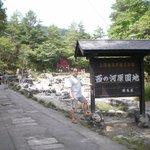 Sainokawara park...u can find the BIG outdoor onsen pool here