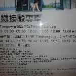 ホテルから駅の送迎車の時刻表です