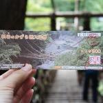 観光料は500円です。