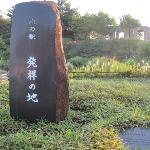 「道の駅発祥の地」記念碑