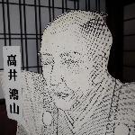 高井鴻山の肖像/なかなかの男前ですね