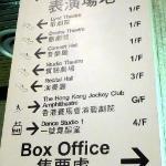 Hong Kong Academy for Performing Arts - map