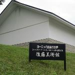 美術館外観(ローアングル)