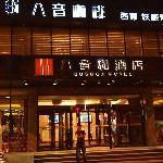 Foto de Bayinhe Hotel Zhongshan