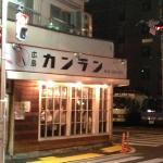 Photo of Hiroshimaryuokonomiyaki Kanran