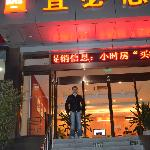 Photo of ibis Beijing Dacheng Road