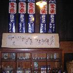 造り酒屋のころの記憶