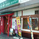 Photo of Hisuiken