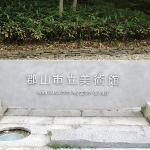 美術館入口の石碑